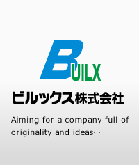 Builx ビルックス株式会社 Aiming for a company full of originality and ideas…